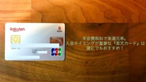年会費無料で高還元率。使いやすくてお得感が高い『楽天カード』は誰にでもおすすめできる万能クレジッ...